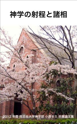 神学の射程と諸相──2012年度 同志社大学神学部 小原ゼミ 卒業論文集
