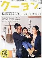 月刊 クーヨン 2012年 03月号 [雑誌]