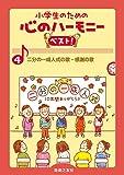 小学生のための 心のハーモニー ベスト! 4 二分の一成人式の歌・感謝の歌