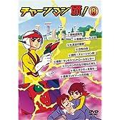 チャージマン研! 8 [DVD]