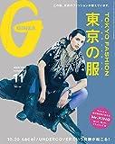 GINZA (ギンザ) 2017年 11月号 [東京の秋、東京の服] [雑誌]