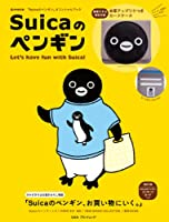 Suicaのペンギン Let's have fun with Suica! (e-MOOK 宝島社ブランドムック)