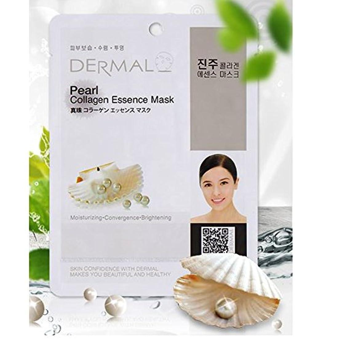 液化する浸漬ブランド名シートマスク 真珠 10枚セット ダーマル(Dermal) フェイス パック