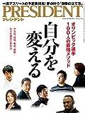 PRESIDENT (プレジデント) 2020年 2/14号 [雑誌]