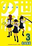 世界の孫(3) (アフタヌーンコミックス)