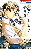 嘘解きレトリック 2 (花とゆめコミックス)