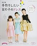 改訂版 手作りしたい女の子のドレス (レディブティックシリーズno.4396)