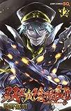 双星の陰陽師 12 (ジャンプコミックス)