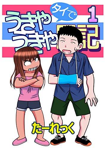 子猿うきゃうきゃ日記 タンモッ Kindle版