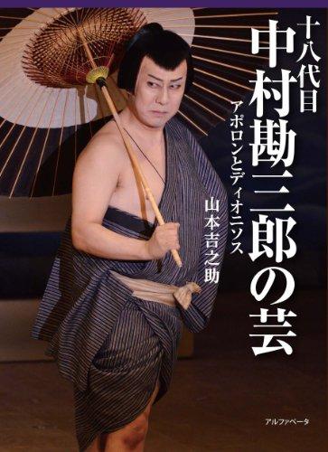 十八代目中村勘三郎の芸の詳細を見る