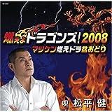 燃えよドラゴンズ!2008