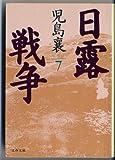 日露戦争〈7〉 (文春文庫)