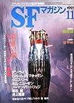 S-Fマガジン 1997年11月号