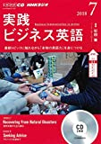 NHK CD ラジオ 実践ビジネス英語 2018年7月号 (NHK CD)