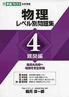 物理レベル別問題集4 難関編 (東進ブックス レベル別問題集シリーズ)