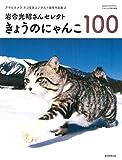 岩合光昭さんセレクト きょうのにゃんこ 100 (アサヒカメラ ネコ写真コンテスト優秀作品集2)
