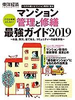 マンション管理と修繕最強ガイド2019 (東洋経済INNOVATIVE)