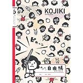 古事記(KOJIKI)シリーズ めげないオオクニヌシ/出雲の王/めげない自由帳 B5サイズ50ページ (めげない自由帳)