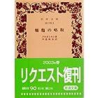 麺麭の略取 (岩波文庫 青 125-3)