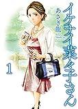 イケナイ菜々子さん(1) (ヤングキングコミックス)