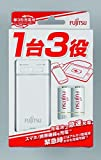 富士通 USBモバイル急速充電器 「単3形ニッケル水素電池2個付き」 ホワイト FSC322FX-W(FX)T