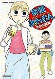 有閑みわさん (14) (バンブーコミックス 4コマセレクション)