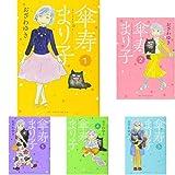 傘寿まり子 1-8巻 新品セット (クーポン「BOOKSET」入力で+3%ポイント)