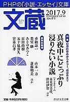 文蔵 2017.9 (PHP文芸文庫)