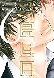 花鳥風月 (6) 通常版 (ディアプラス・コミックス)