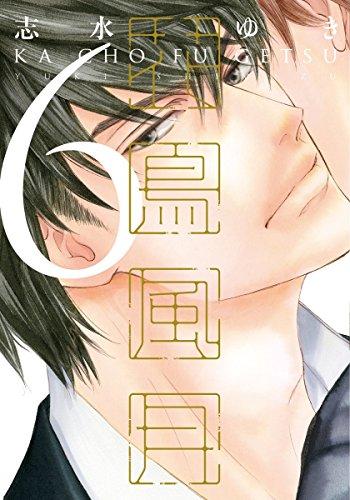 花鳥風月 (6) 通常版 (ディアプラス・コミックス)の詳細を見る