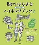 関西発日帰り 駅からはじまるハイキングブック2