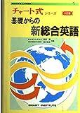 基礎からの新総合英語 (チャート式シリーズ)