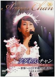 アグネス・チャン35周年記念コンサート~世界へとどけ平和への歌声!~TALK&LIVE [DVD]