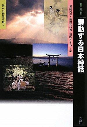 躍動する日本神話―神々の世界を拓く (叢書・「知」の森)の詳細を見る
