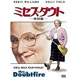 ミセス・ダウト<特別編> [DVD]