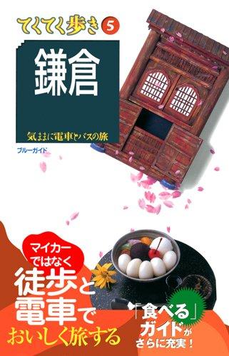 鎌倉 第8版 (ブルーガイド てくてく歩き)