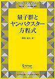 量子群とヤン・バクスター方程式 (シュプリンガー現代数学シリーズ)