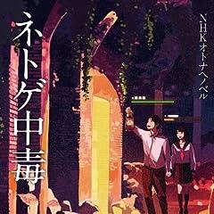 ネトゲ中毒 (NHKオトナへノベル)