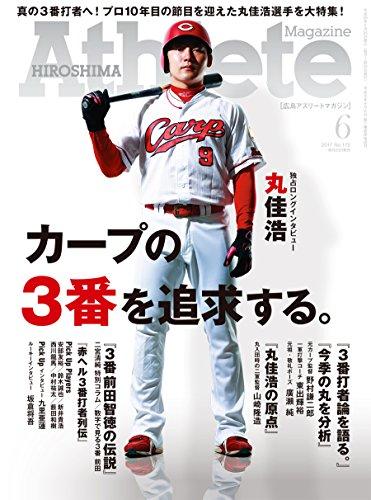 広島アスリートマガジン2017年6月号
