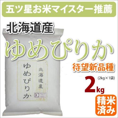 戸塚正商店 新米 北海道産「ゆめぴりか」2kg 27年産 五つ星お米マイスター