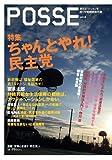 POSSE vol.6 ちゃんとやれ! 民主党