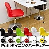 ダイニングバーチェア ( 昇降式カウンターチェア ) 【Petit】 合成皮革 スチール 360度回転 ブラック ( 黒 ) 【デザイン家具】