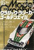 Model Graphix (モデルグラフィックス) 2014年 05月号 [雑誌]