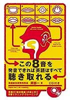 この8音を発音できれば英語はすべて聴き取れる【CD付】