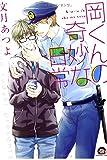岡くんの奇妙な日常 (GUSH COMICS)