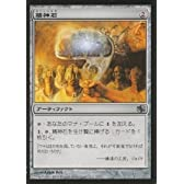 Magic: the Gathering - Mind Stone - Japanese Duel Decks: Jace vs Chandra By Wizards of the Coast [並行輸入品]