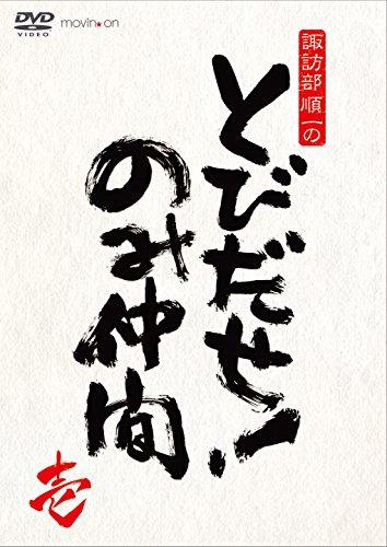 『諏訪部順一のとびだせ! のみ仲間』Vol.1 (通常版) [DVD] / ムービック