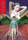 ムシヌユン(3) (ビッグコミックス)