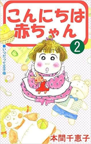 こんにちは赤ちゃん 2巻の詳細を見る