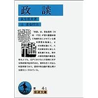 政談 (岩波文庫)